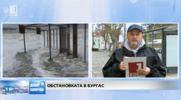 Обстановката в Бургас