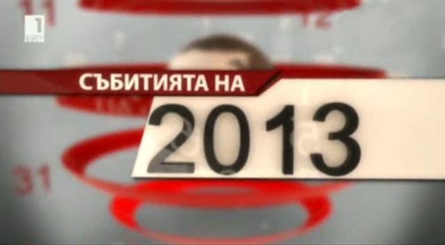 Очаквайте в Събитията на 2013 по БНТ1