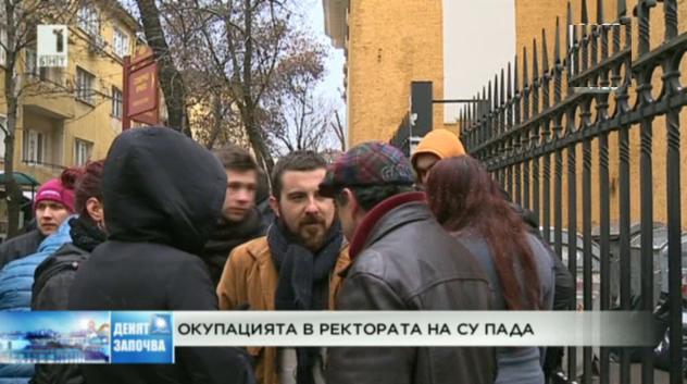 Приключи окупацията на Софийския университет