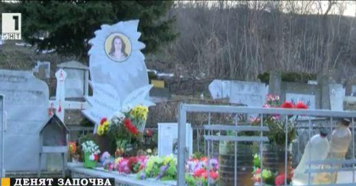 Две години от убийството на Вероника