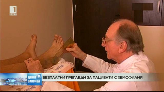 Безплатни прегледи за пациенти с хемофилия
