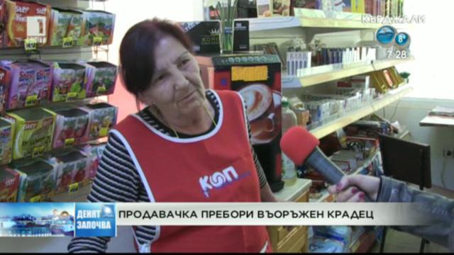 Продавачка предотврати въоръжен обир