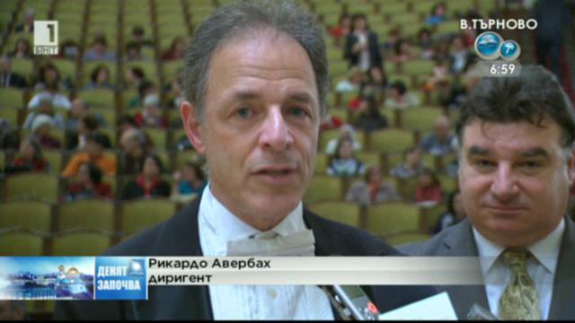 Концерт на Рикардо Авербах в България