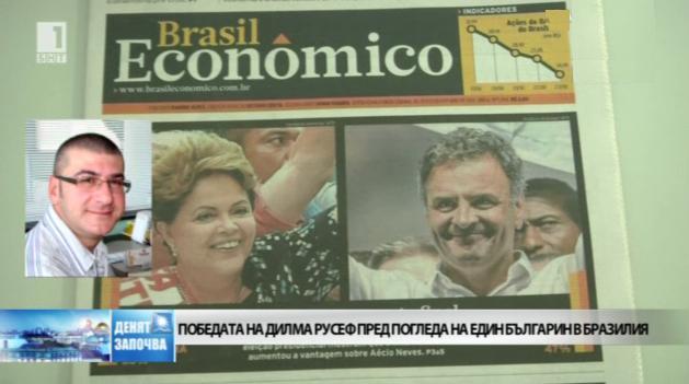 Новият стар президент на Бразилия през погледа на българската общност там