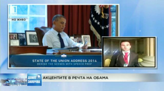 Акцентите в речта на Обама