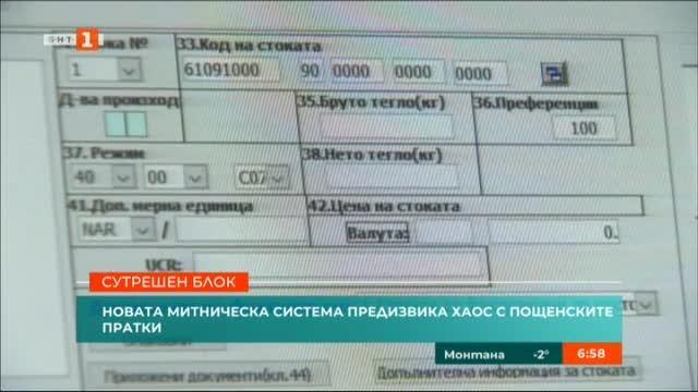 Хаос с пощенските пратки заради новата митническа система