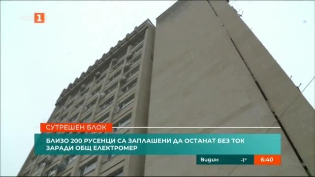 Близо 200 русенци заплашени да останат без ток