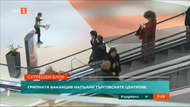 Грипната ваканция в София