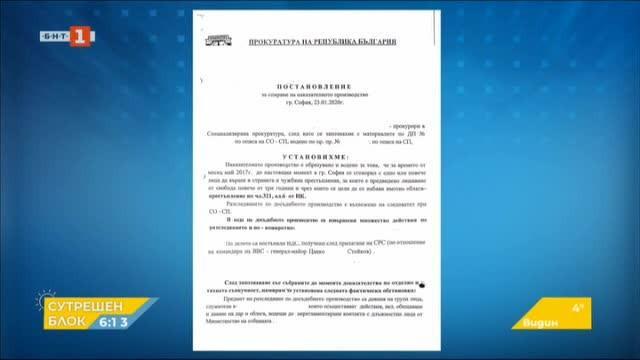Прокуратурата пусна записи свързани с президента
