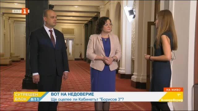 ГЕРБ срещу БСП преди гласуването на вота на недоверие на Борисов 3