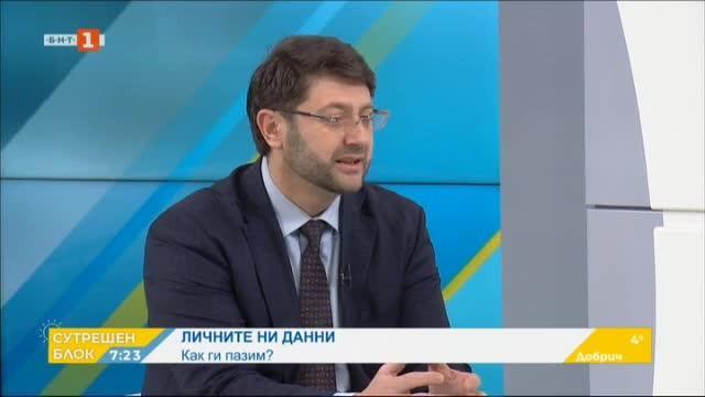 Венцислав Караджов, КЗЛД: Има повече разбиране за защита на личните данни