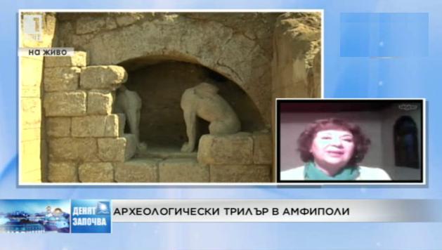 Археологически загадки в Амфиполи
