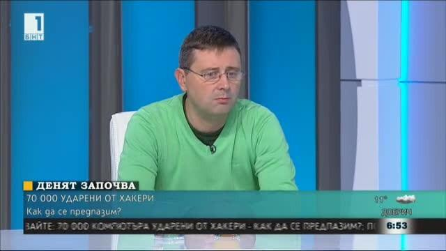 Димитър Ганчев: На този етап е невъзможно да се избегне уязвимостта на мрежата