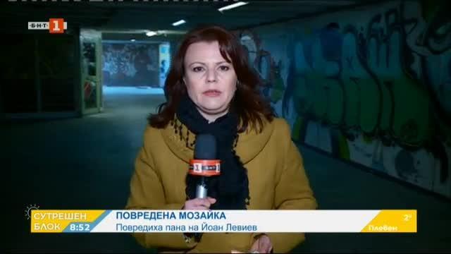 Посегателства върху паметника на Альоша и мозаечни пана на Йоан Левиев