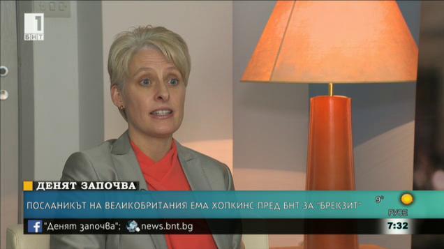 Ема Хопкинс пред БНТ: Преговорите за Брекзит са нова фаза за Великобритания и ЕС