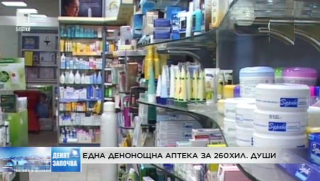 Една денонощна аптека за 260 хиляди души