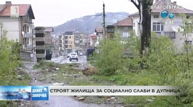 Ще строят жилища за социално слаби в Дупница