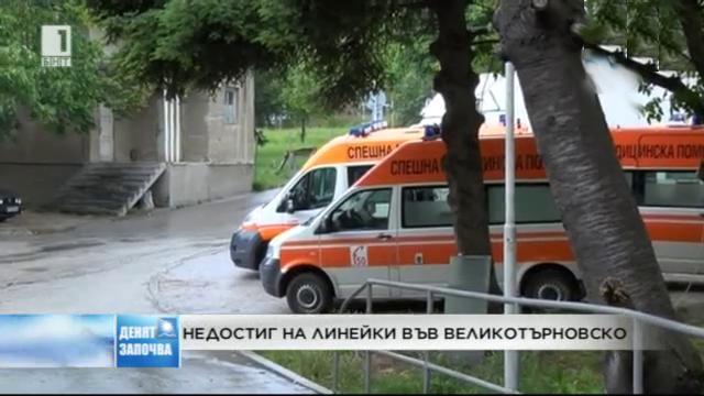 Недостиг на линейки в Спешната помощ и във Великотърновско