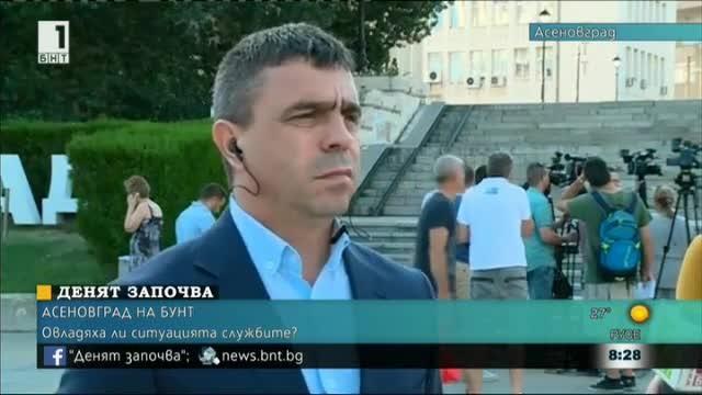 Ст. комисар Илков: Полицията в Асеновград действа адекватно