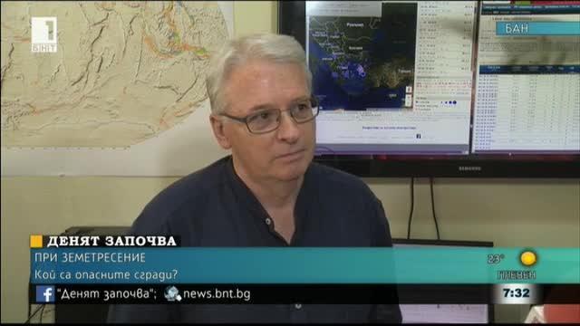 Оценка на сеизмичния риск за цялата страна. На живо от БАН