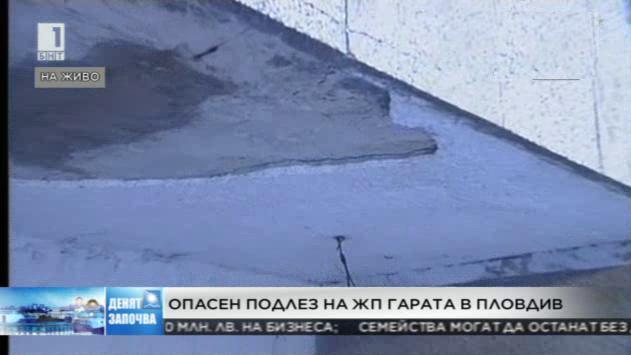 Застрашава ли живота на минувачите опасен подлез на жп гарата в Пловдив