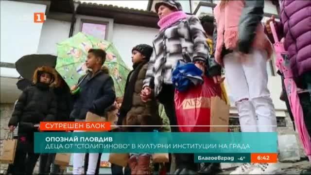 Децата от Столипиново опознават Пловдив