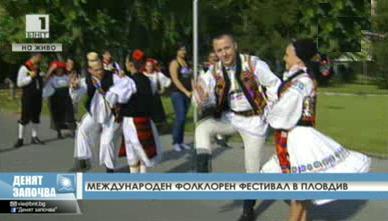 Международен фолклорен фестивал в Пловдив