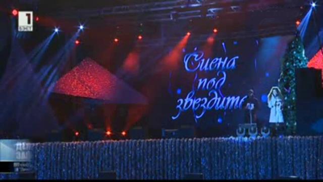 Да посрещнем 2014 на Сцена под звездите