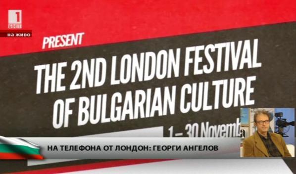Лондонски фестивал на българската култура