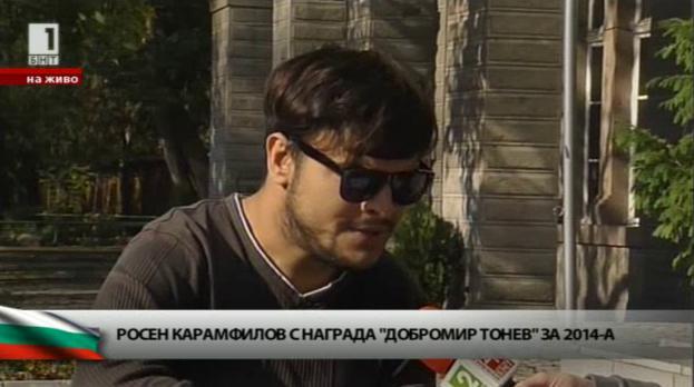 """Росен Карамфилов – носител на наградата """"Добромир Тонев"""" за 2014"""