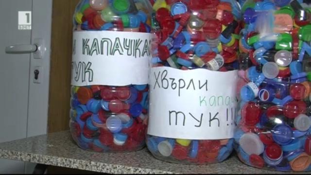 Пластмасови капачки за благотворителност