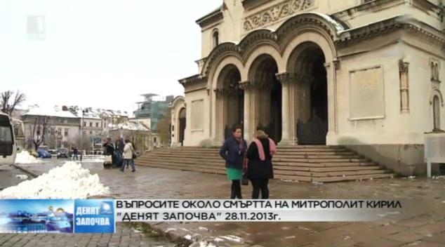 Въпросите около смъртта на митрополит Кирил
