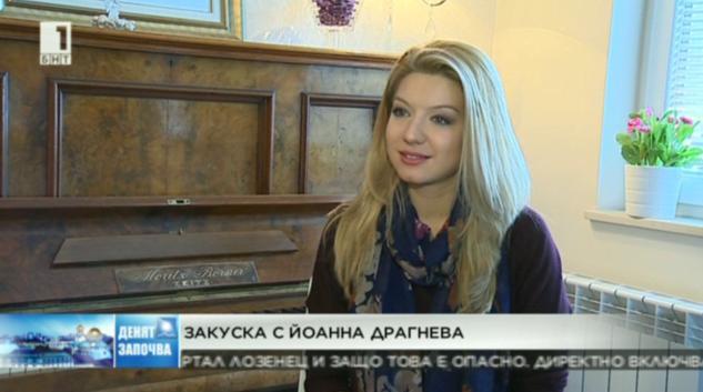 Закуска с Йоана Драгнева