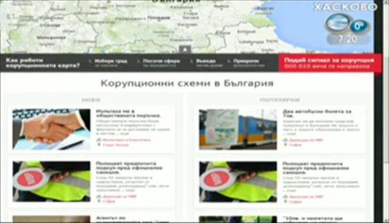 Корупционна карта на България
