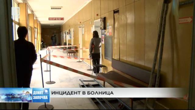 Мазилка падна върху пациент на свищовската болница