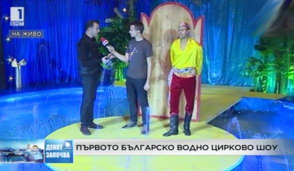 Първото българско водно цирково шоу