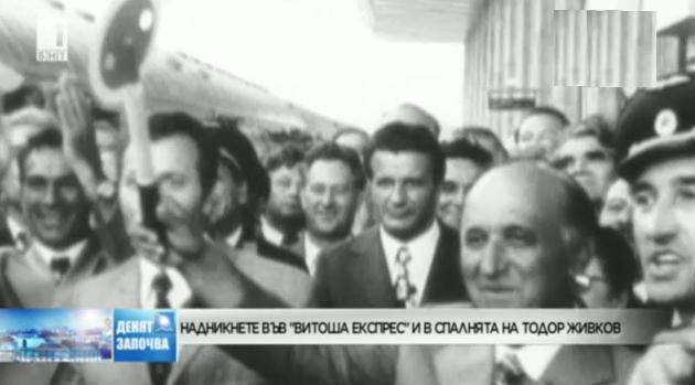 Витоша експрес - влакът на Тодор Живков