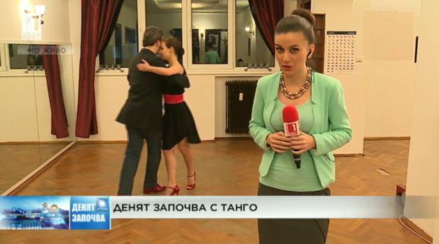 Денят започва с танго