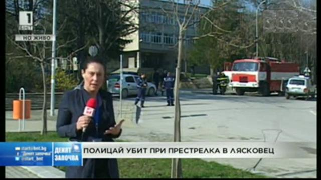 Полицай убит и трима ранени при престрелка в Лясковец