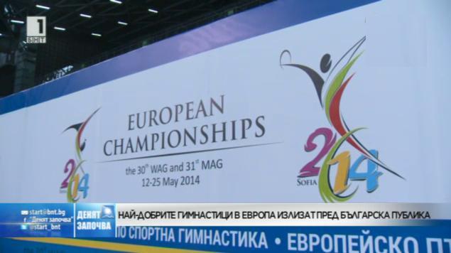 Най-добрите гимнастици в Европа излизат пред българската публика