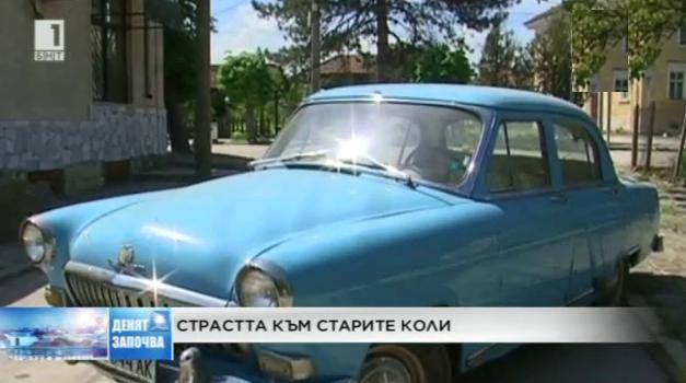 За страстта към старите коли