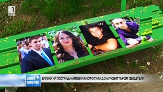 Близки на пострадалите в катастрофата край Луковит търсят свидетели