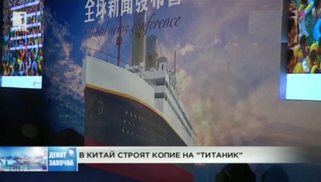 В Китай строят копие на Титаник
