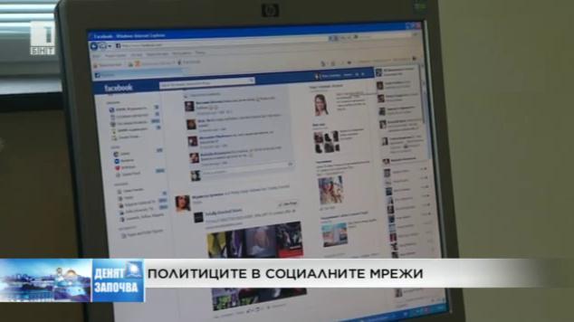 Политиците в социалните мрежи