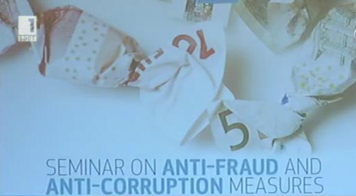 Законът и ние: Семинар за мерките срещу измамите и корупцията с евросредства