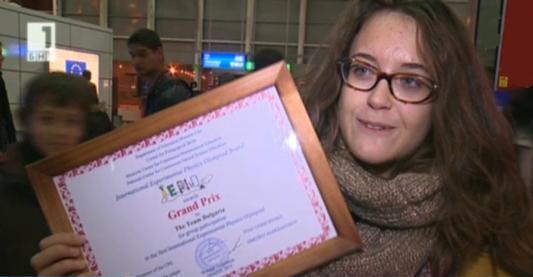Отказаха стипендия на златната медалистка по физика