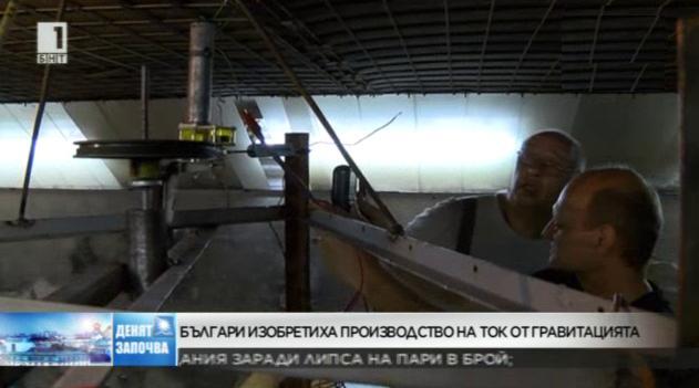 Българи изобретиха производство на ток от гравитацията