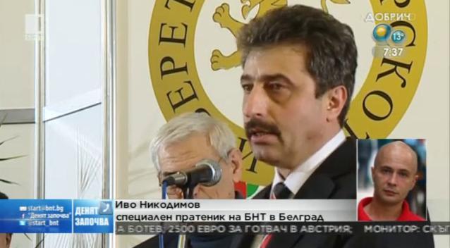 Последни новини от Белград по случая Цветан Василев