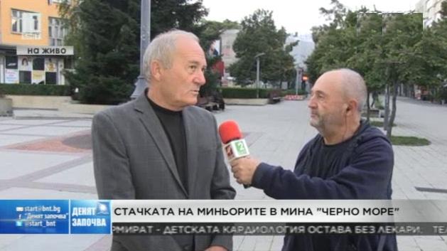 Стачката на миньорите от рудник Черно море продължава