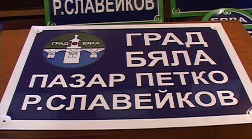 Румънец плати новите указателни табели в Бяла